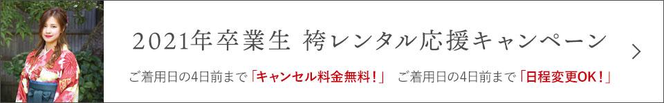 《2021年卒業生》袴レンタル応援キャンペーン