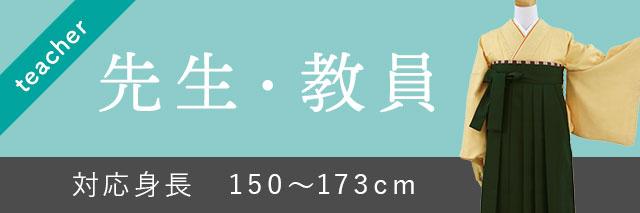 先生用袴レンタル