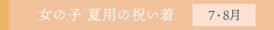 お宮参りの女の子 夏用の産着一覧