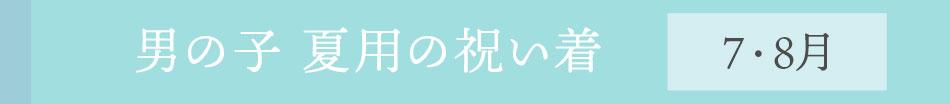 お宮参りの男の子 夏用の産着一覧