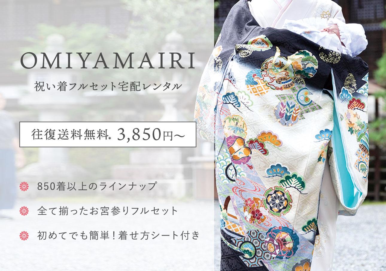 産着レンタル5点セット3,500円~!