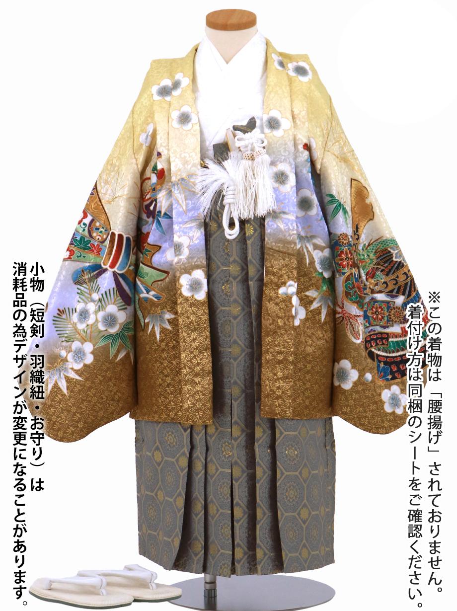 黄色地に兜と束ね熨斗、藍鼠の袴/小さめサイズ/七五三・五歳男の子・袴