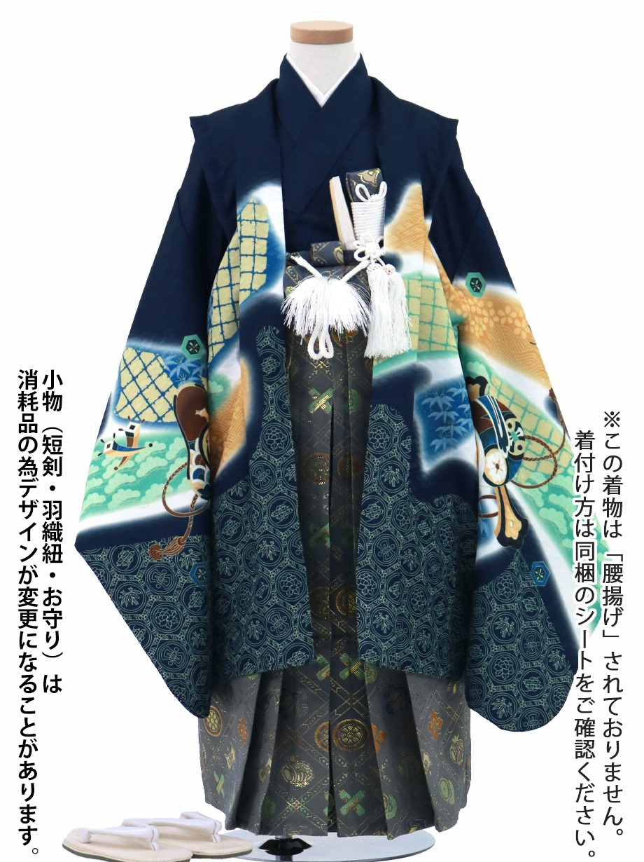 紺地に鷹と束ね熨斗・亀甲宝尽くし、深灰の袴/七五三・五歳男の子・袴