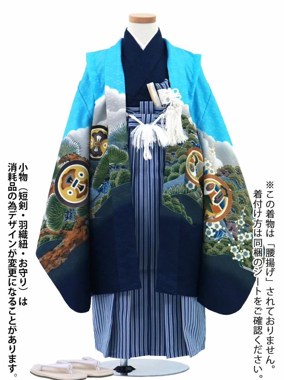 水色地に鷹と富士山、紺縞の袴/七五三・五歳男の子・袴