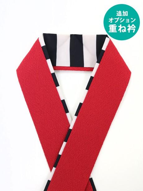 濃赤色/縞模様の重ね衿(伊達衿)