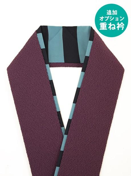 深紫色/縞模様の重ね衿(伊達衿)