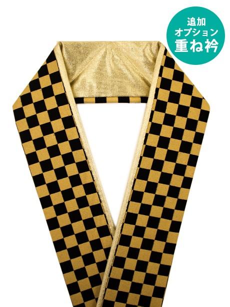 ゴールドに市松模様の重ね衿(伊達衿)