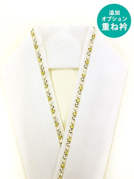 白に3色のラインストーンの重ね衿(伊達衿)