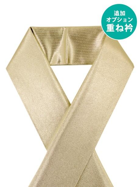 シンプルなゴールドの重ね衿(伊達衿)