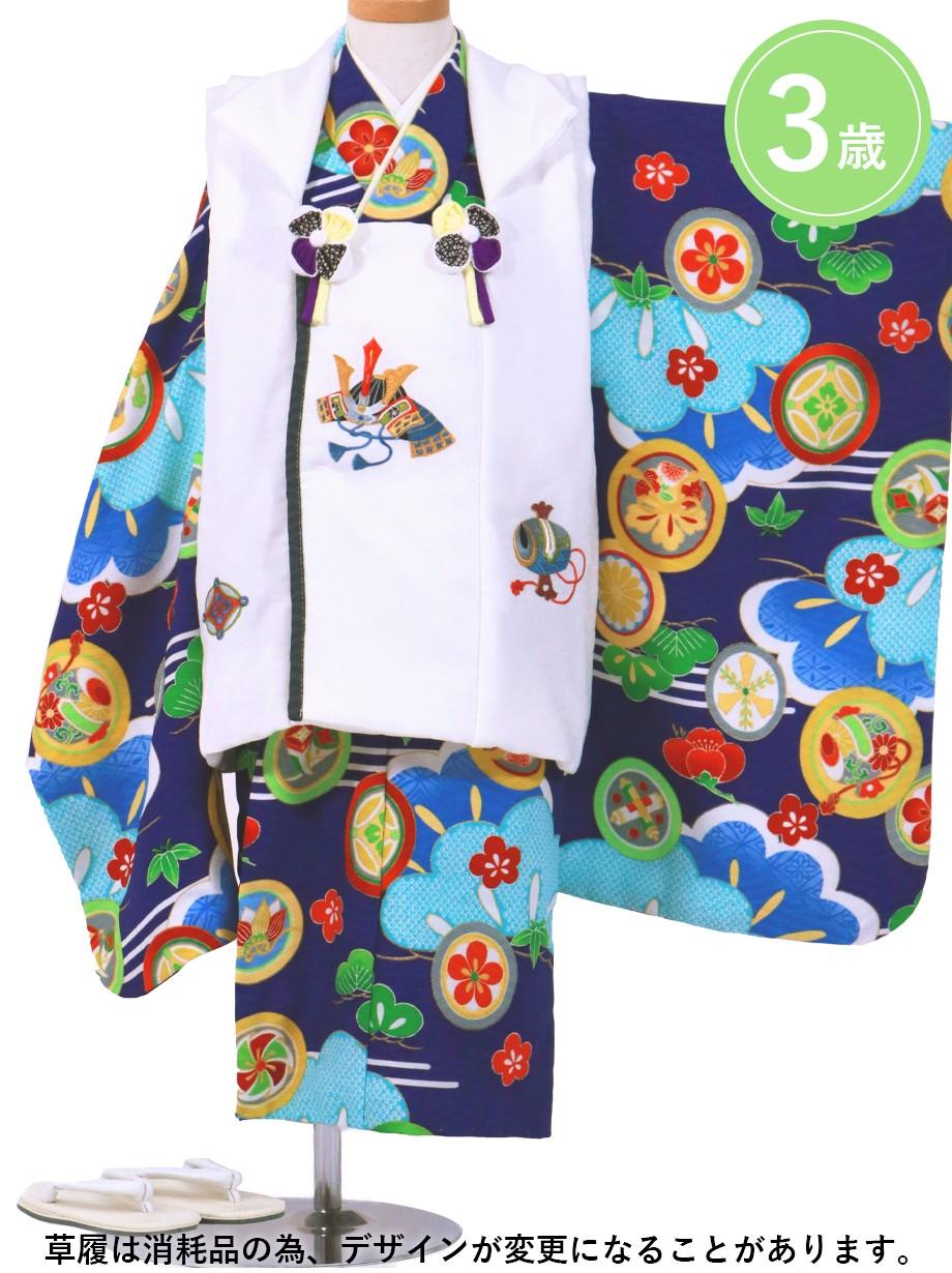 紺地に松と宝尽くし、兜の白の被布コートセット/七五三・三歳男の子・被布コートセット