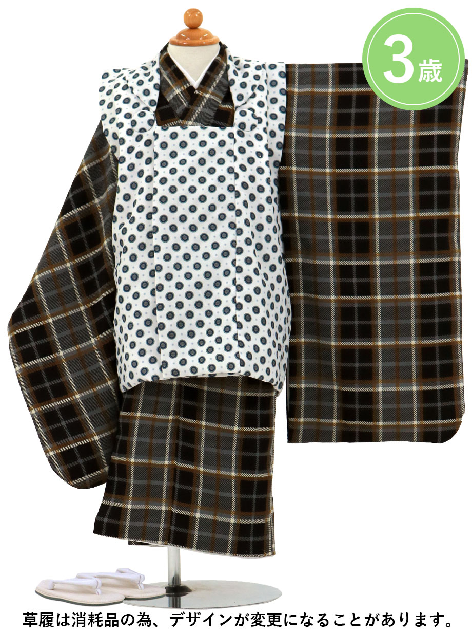 黒のタータンチェック、白の被布コートセット/七五三・三歳男の子・被布コートセット