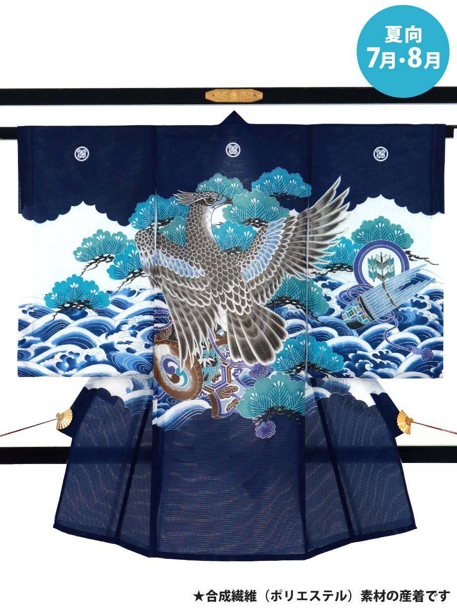 紺地に鷹と波、松の絽の祝い着(産着)/男児(ポリエステル)