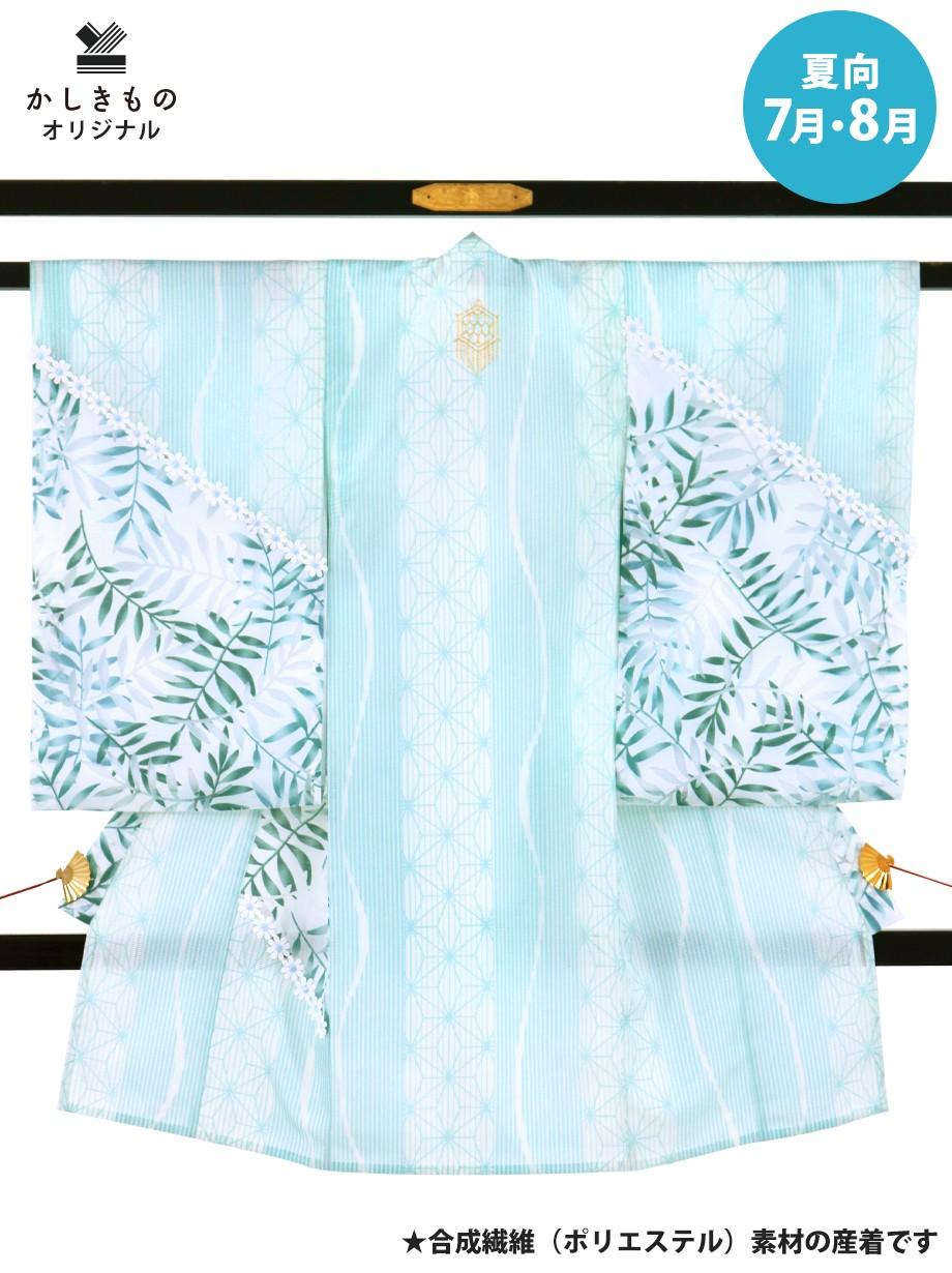 ミントグリーン地に麻の葉と縞の絽の祝い着(産着)/男児(かしきものオリジナル)