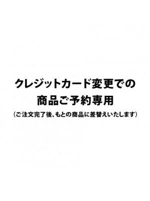 商品ご予約用(ご注文後差替えいたします)[¥11,500]