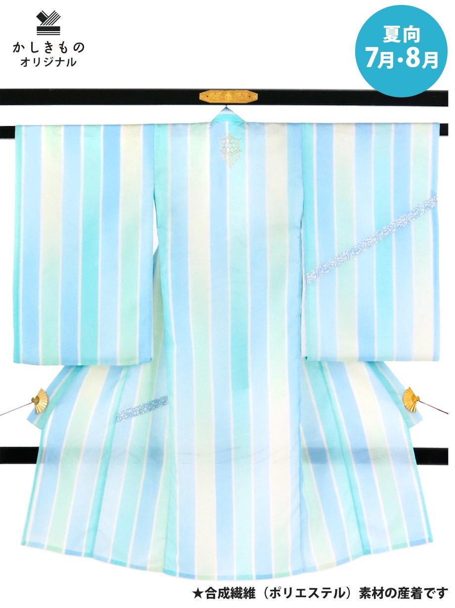 淡いブルーやグリーンのストライプの絽の祝い着(産着)/男児(かしきものオリジナル)