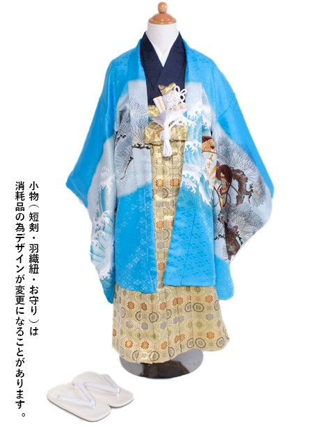 水色に兜と松・波、金襴の袴/七五三・五歳男の子・袴