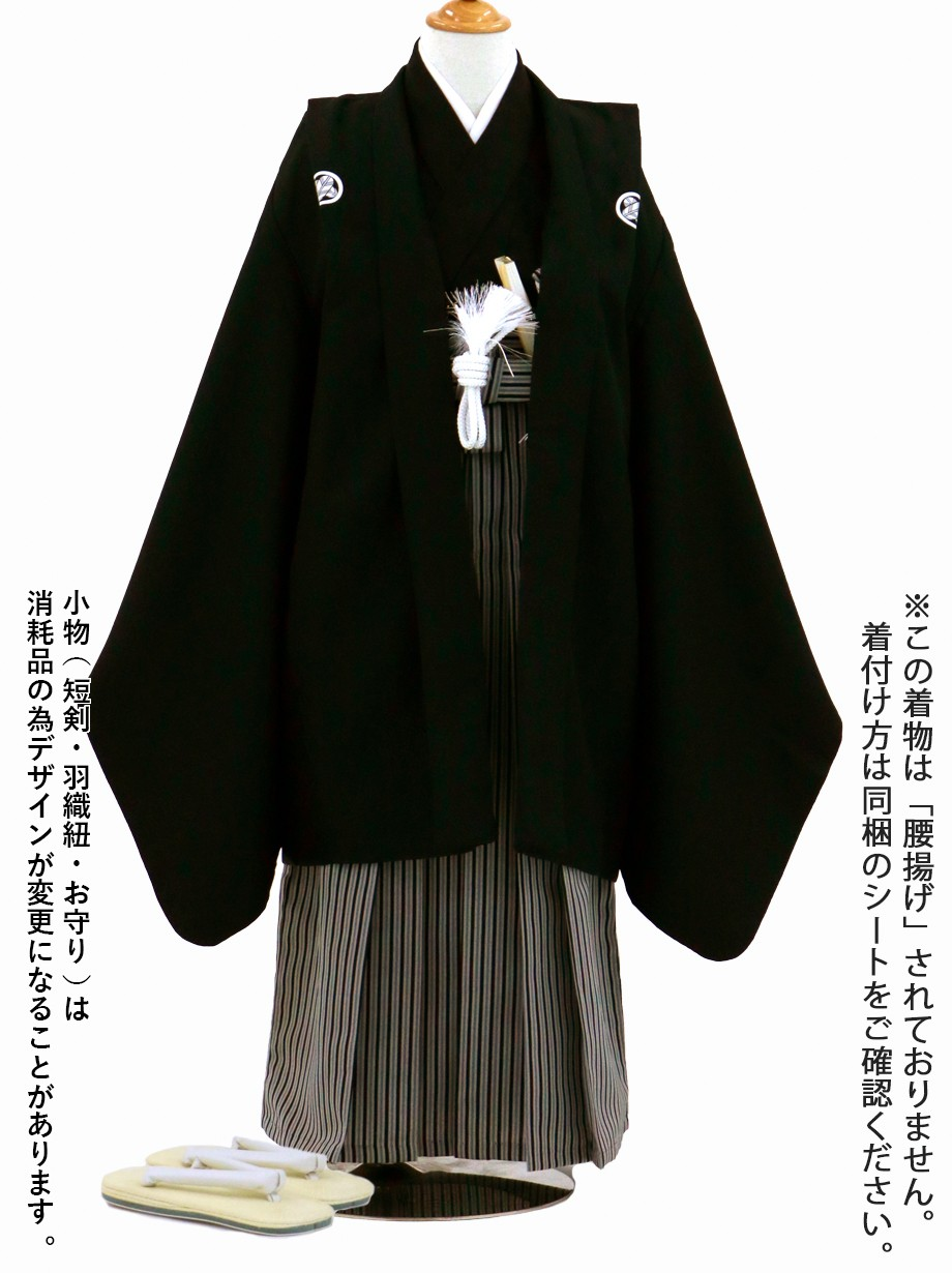 黒紋付、黒縞の袴/七五三・五歳男の子・袴*