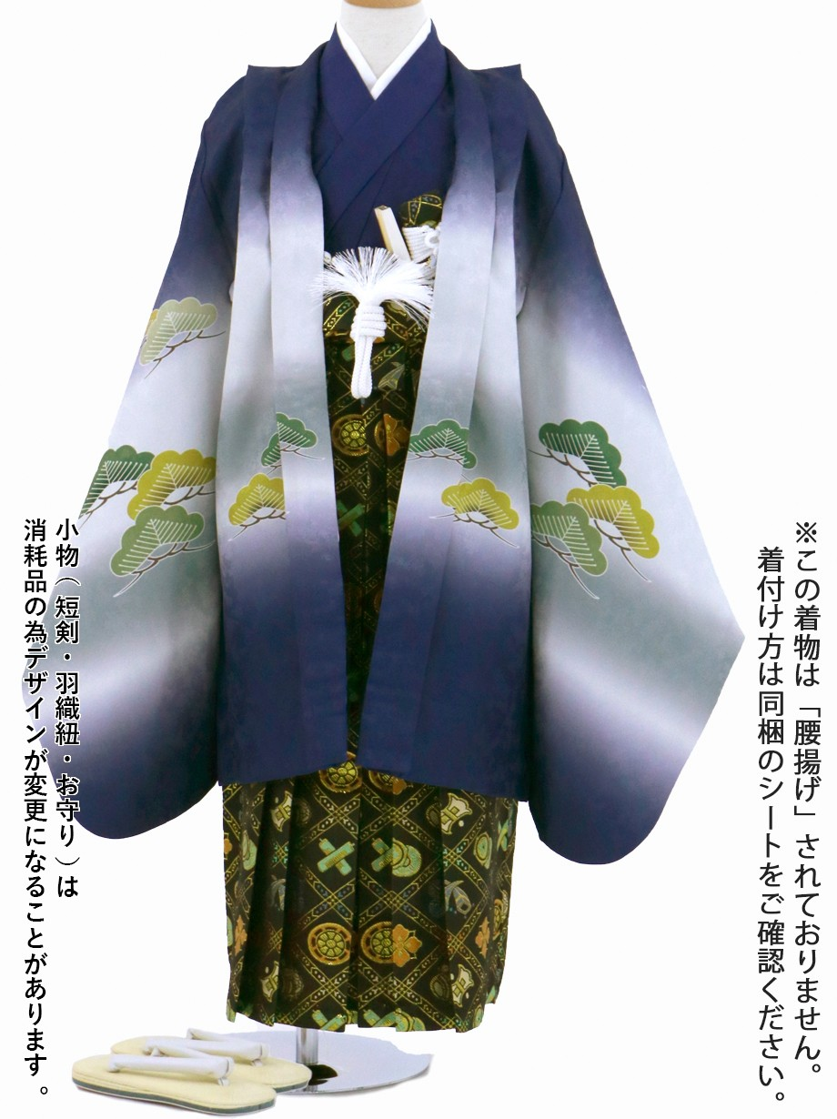紺地に熨斗(のし)と松、黒の袴/七五三・五歳男の子・袴*