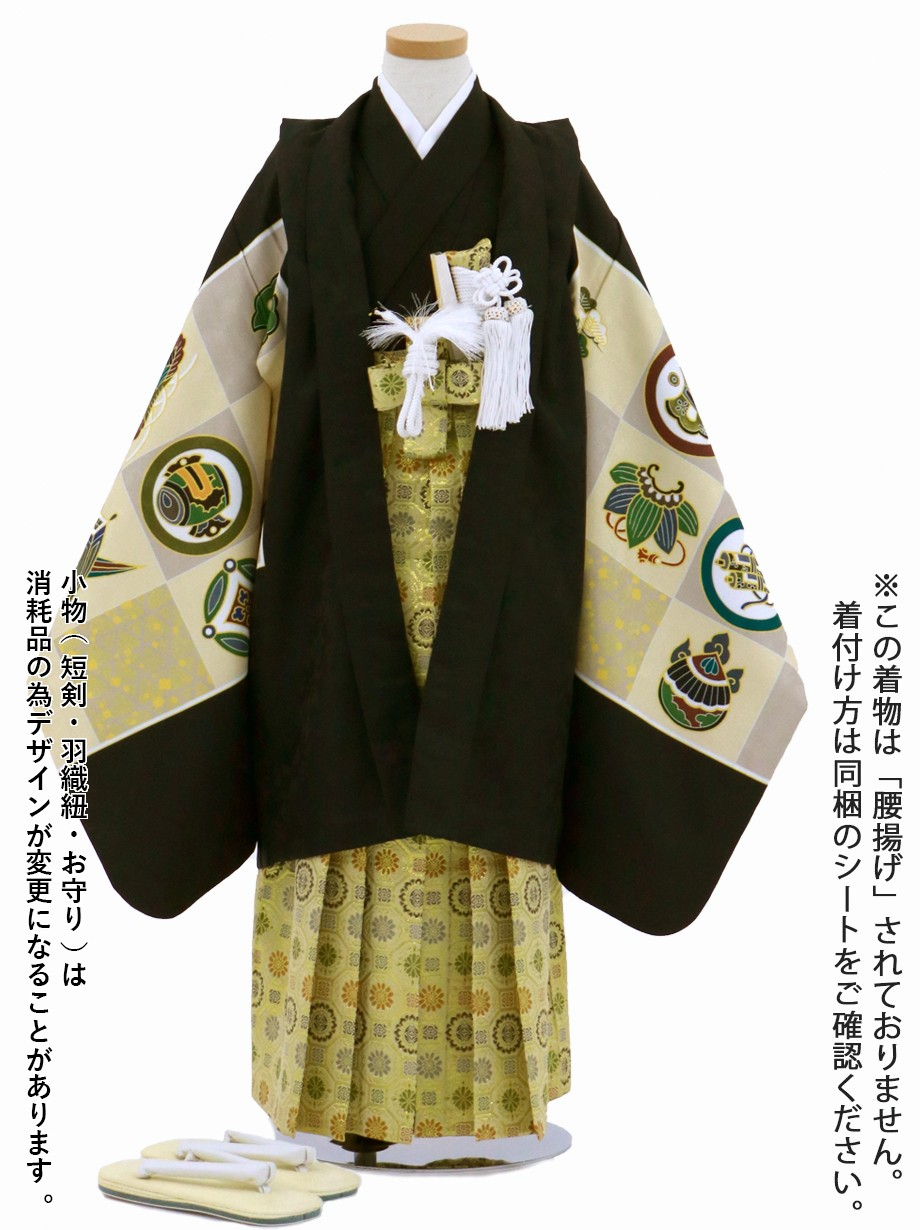 黒地に市松模様の宝尽くし、金襴の袴/七五三・五歳男の子・袴