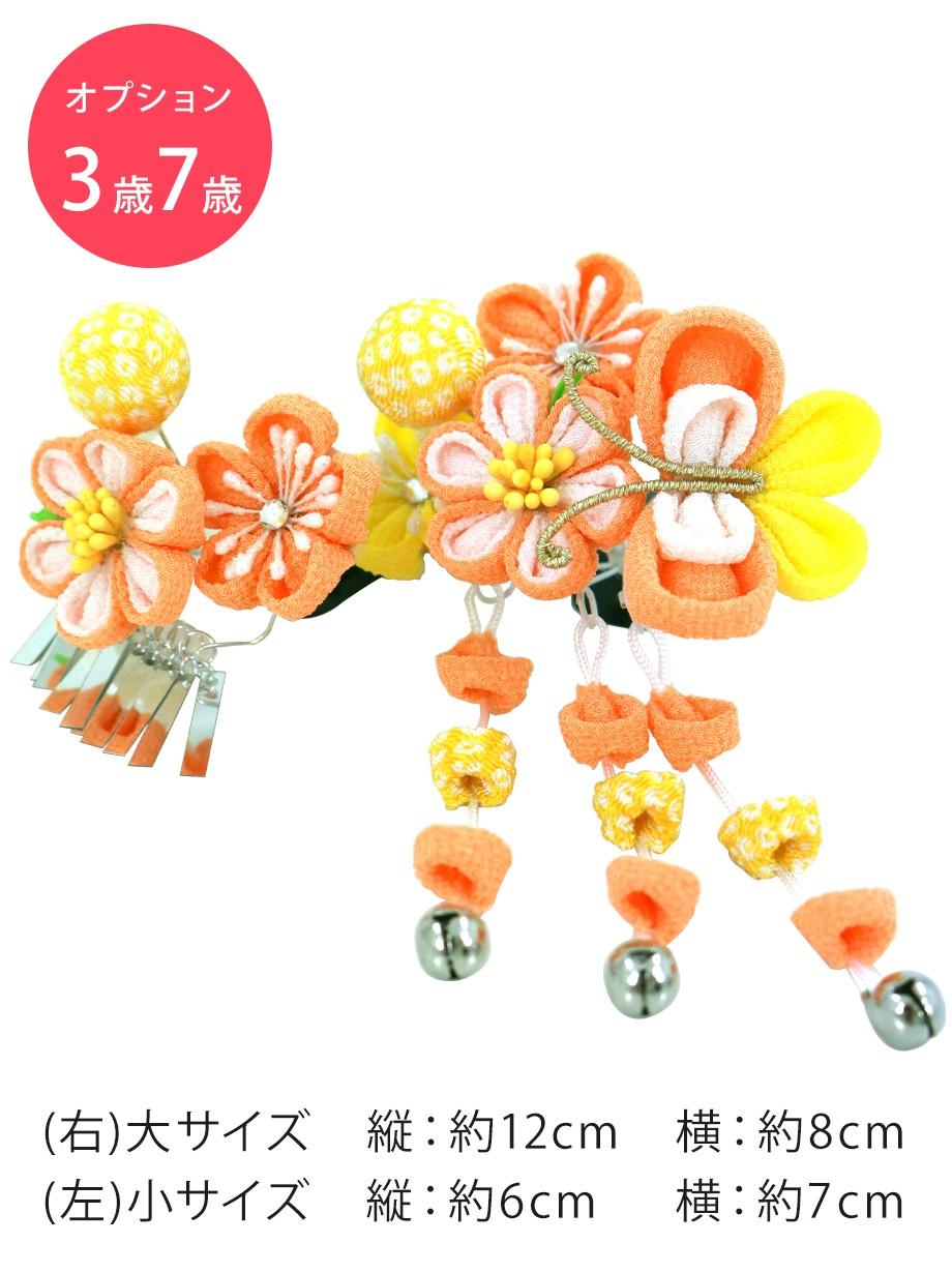 二つセット・つまみ細工・オレンジ/髪飾り・ぱっちんピン