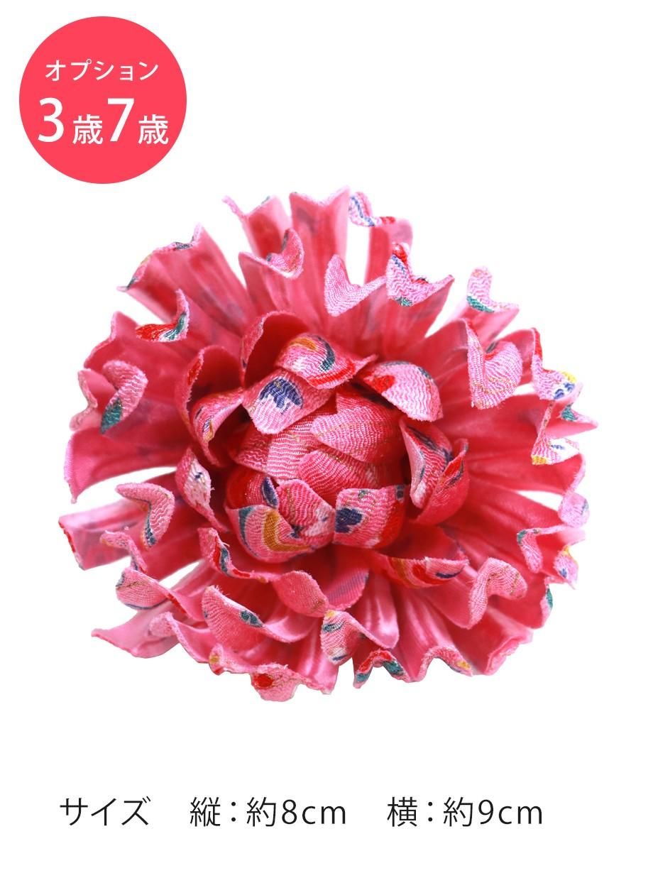 菊・ピンク/髪飾り・ぱっちんピン