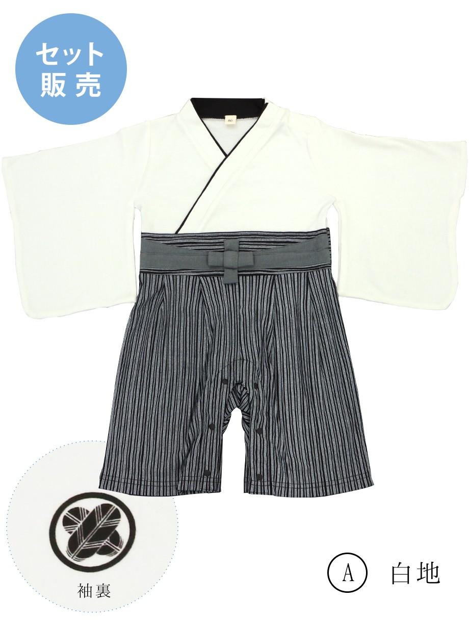白色/男の子・80サイズの袴ロンパース