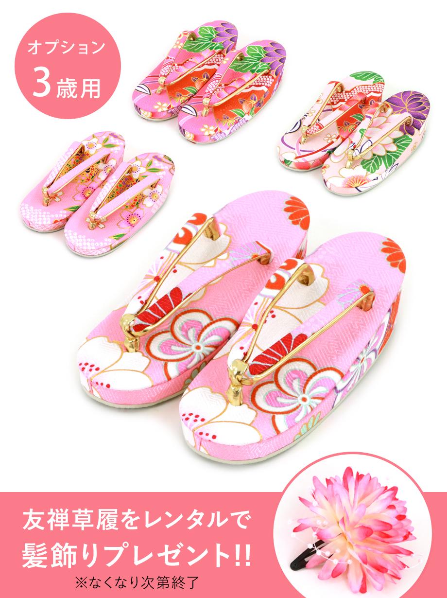《柄おまかせ》友禅草履(ピンク系)/三歳の女の子