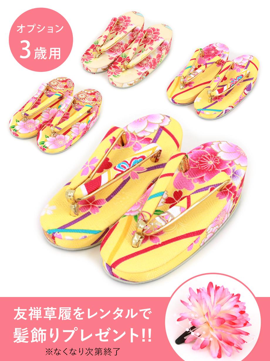 《柄おまかせ》友禅草履(黄色系)/三歳の女の子