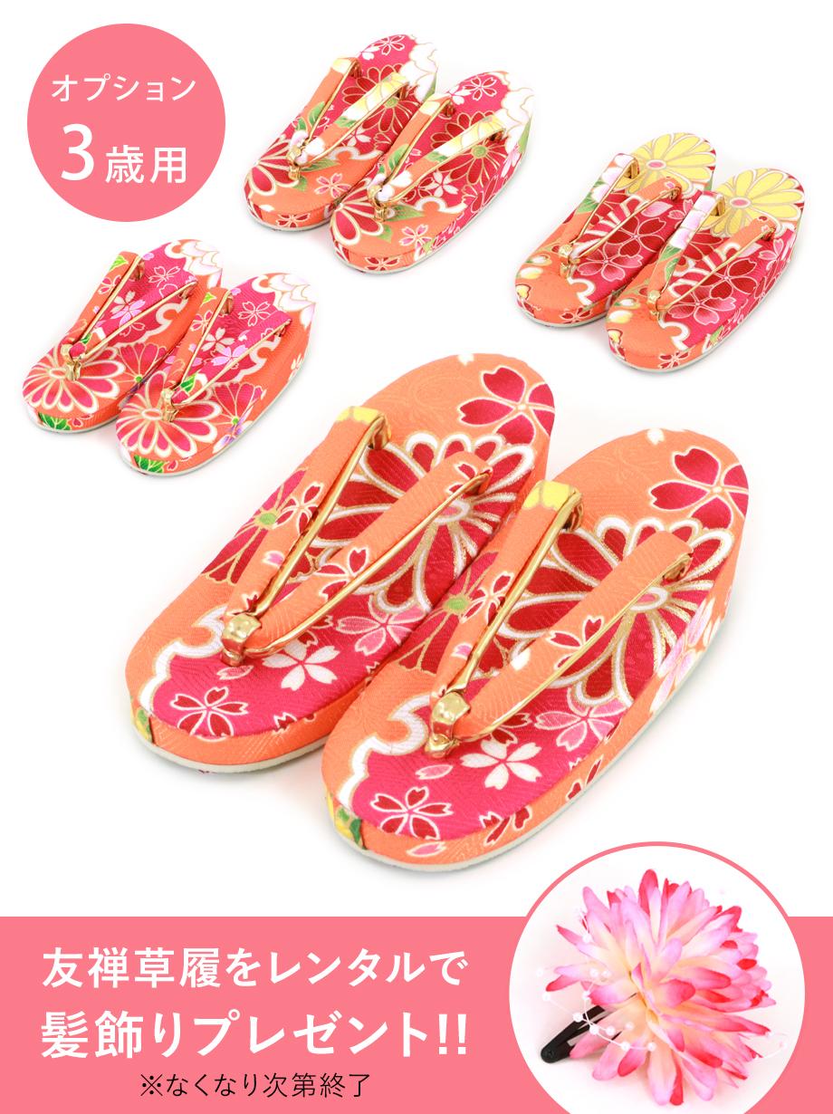 《柄おまかせ》友禅草履(オレンジ系)/三歳の女の子