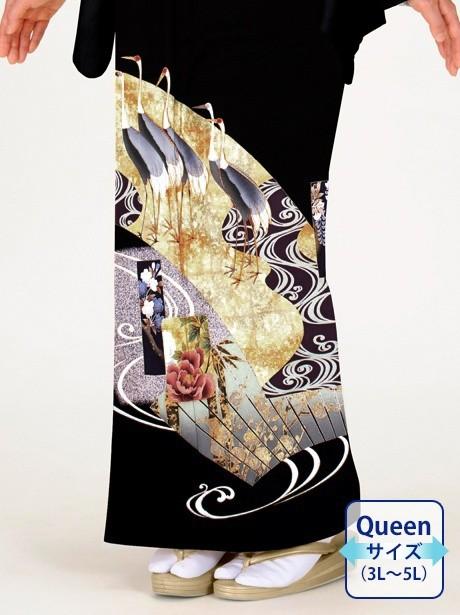 地紙(じがみ)に鶴の黒留袖/Queenサイズ