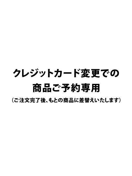 クレジットカードでの商品ご予約用(ご注文後差替えいたします)[¥9,500]