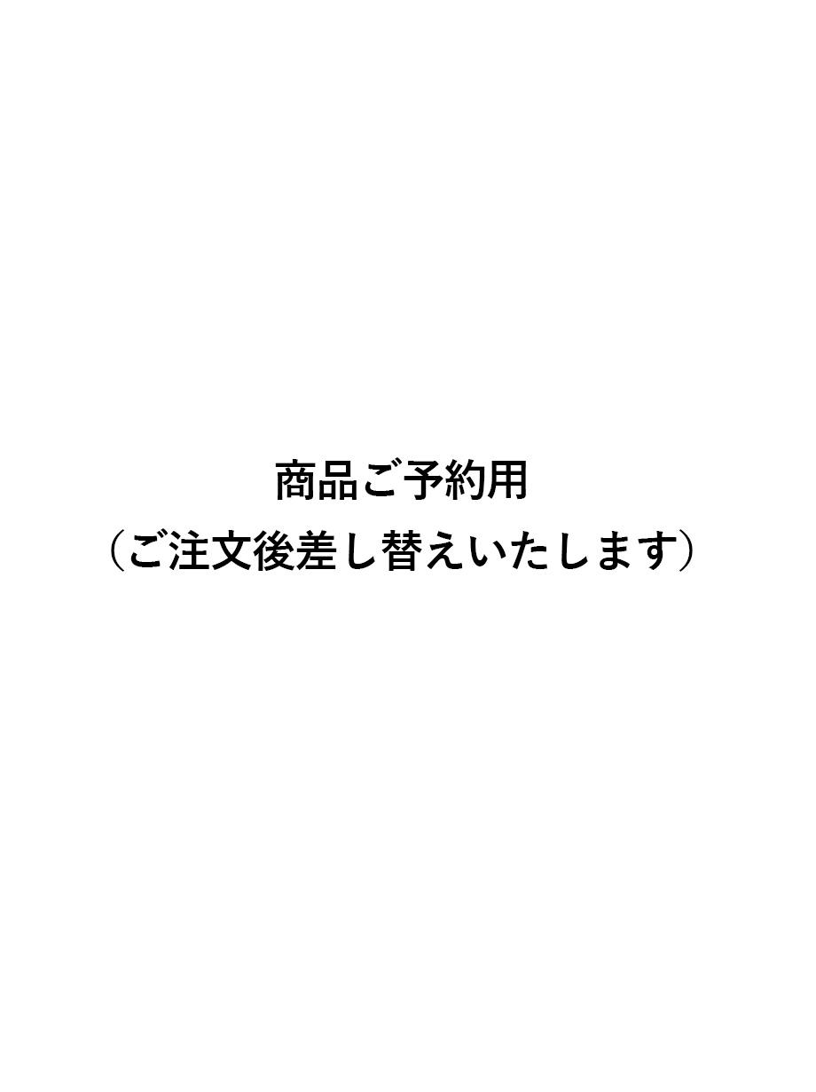 商品ご予約用(ご注文後差替えいたします)[¥7,500]
